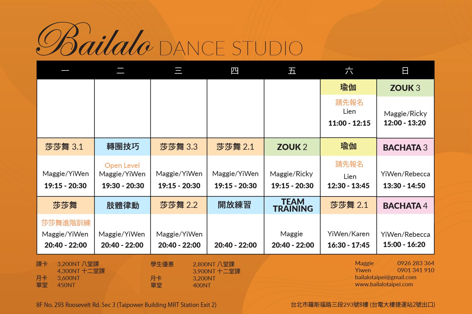 BAILALO舞蹈教室在台北學SALSA課程